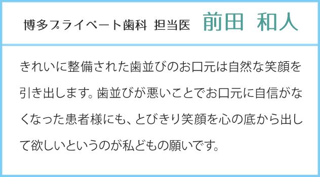 博多プライベート歯科 担当医 前田和人