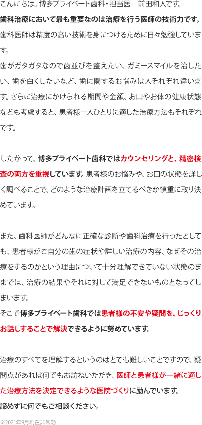 前田和人先生挨拶文章