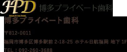 福岡市博多区駅前2-18-35 ホテル日航福岡 地下1F