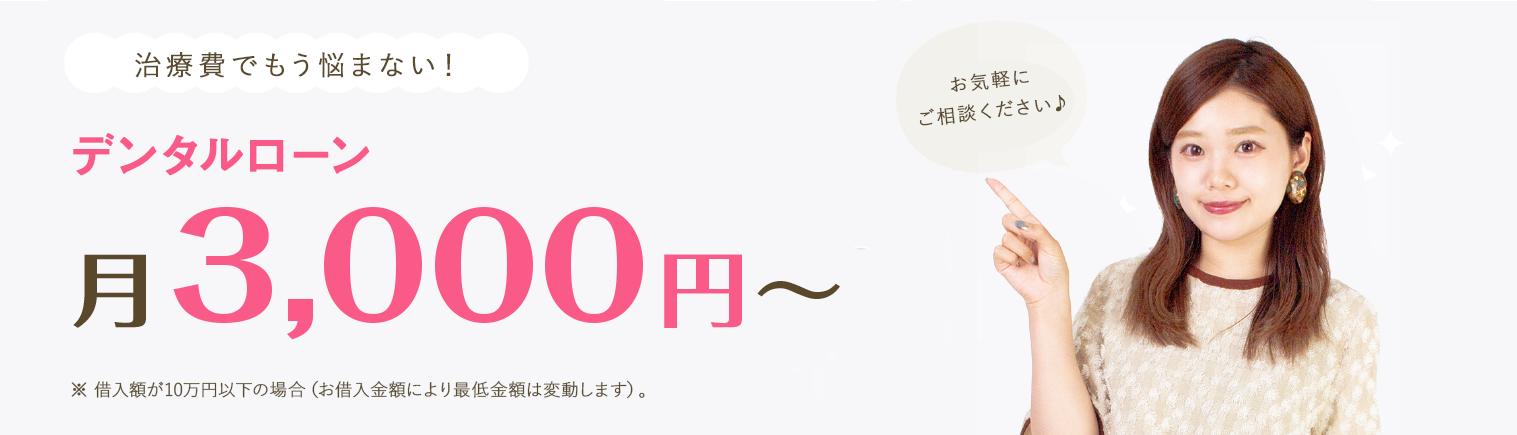 デンタルローン月3000円~