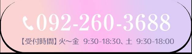 092-260-3688